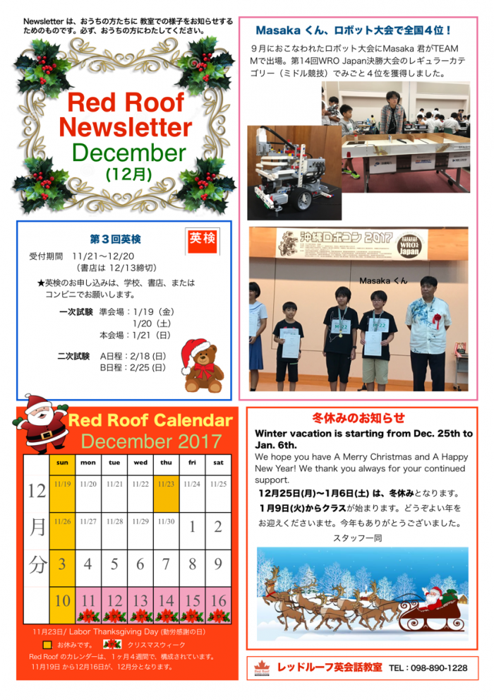 News December Page 1