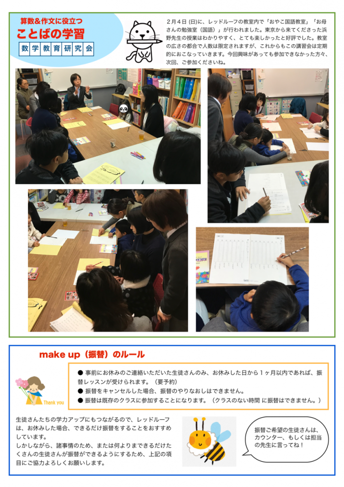 News March Page 2