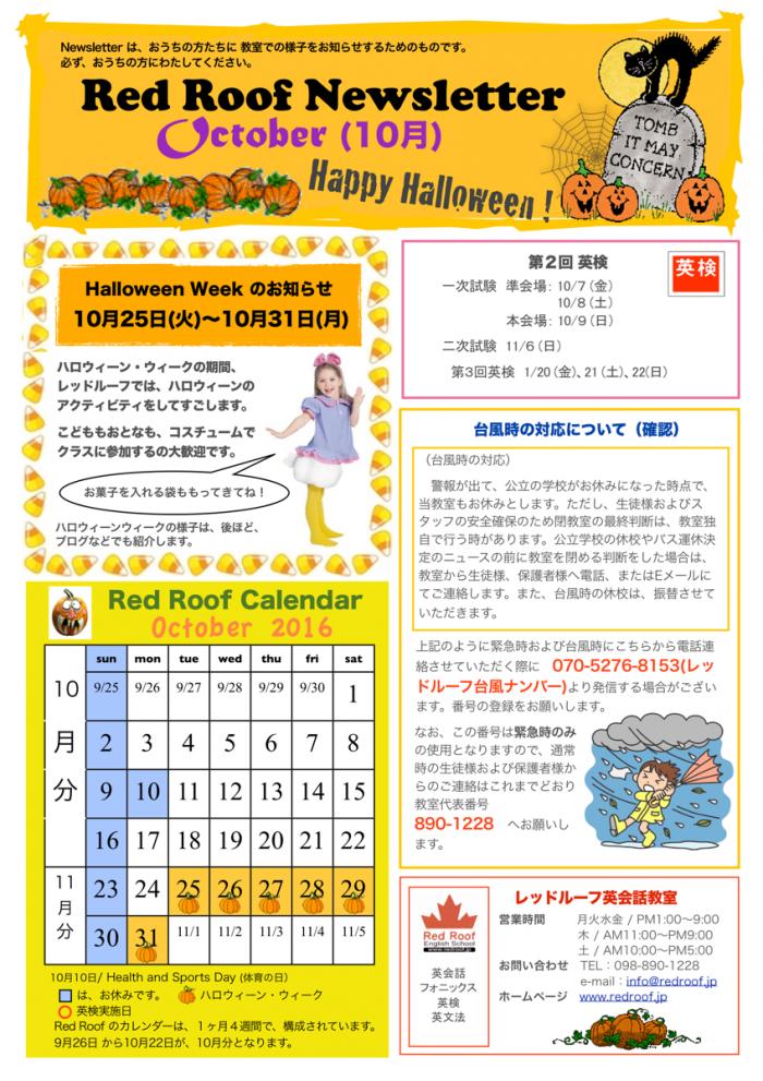 News October 2016