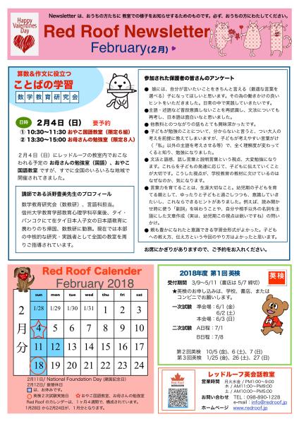 News February